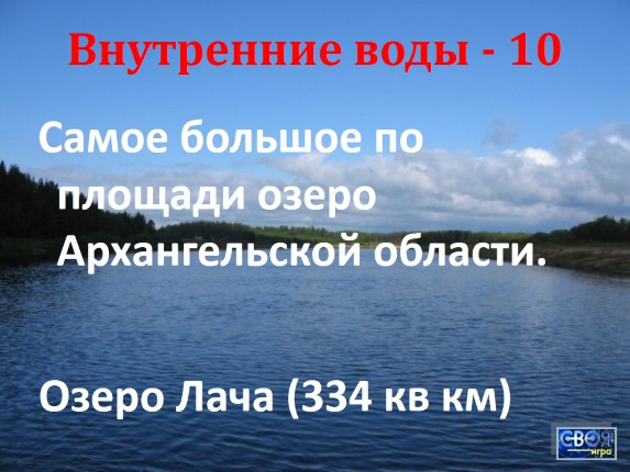 рыбалка на озере лача архангельской области