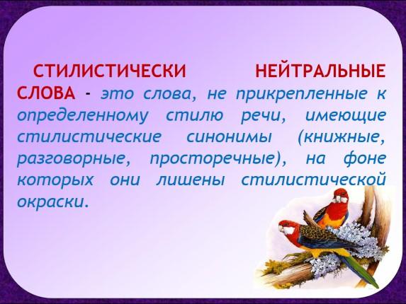 Как заменить слово нынешний - Mi-k.ru