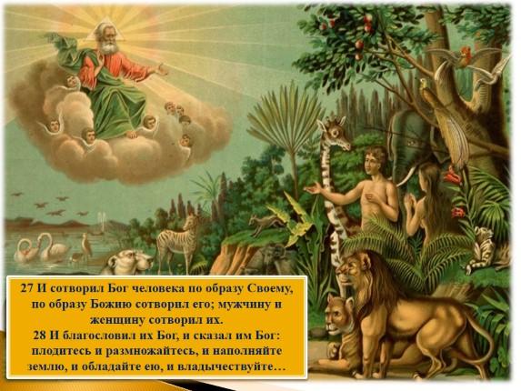 Миф о том как бог создал мир