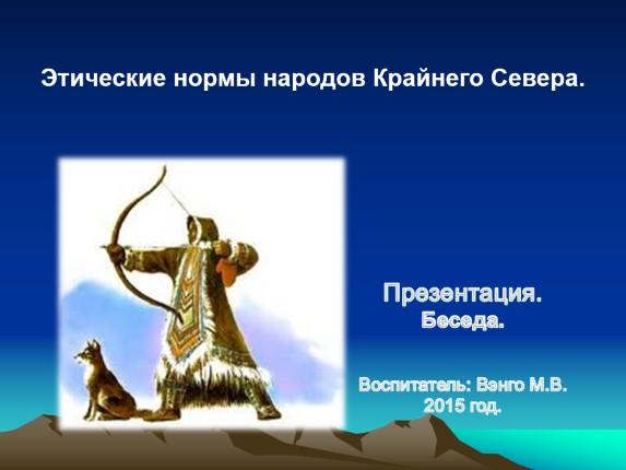 презентация про оленеводов крайнего севера