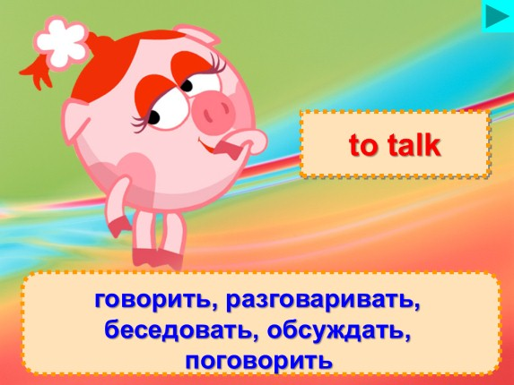 Тест «To say, to tell, to speak, to talk»