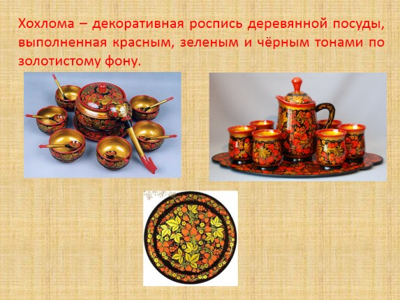 Та декоративная роспись деревянной посуды