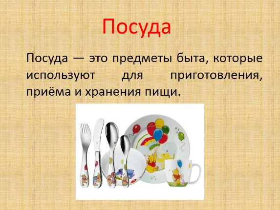Узоры и орнаменты на посуде