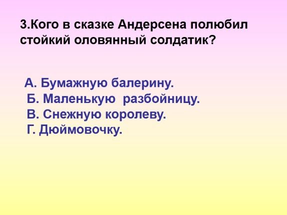 сказки шварца кот
