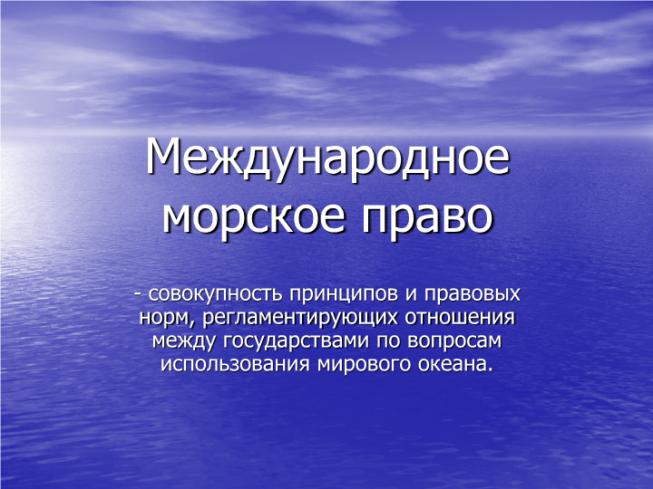 международное морское право вопросы