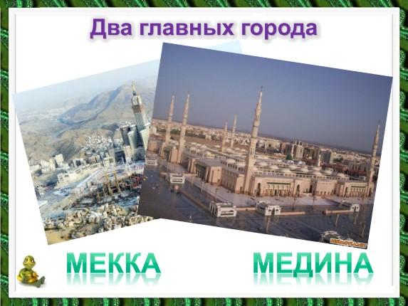 Город Мекка Презентацию