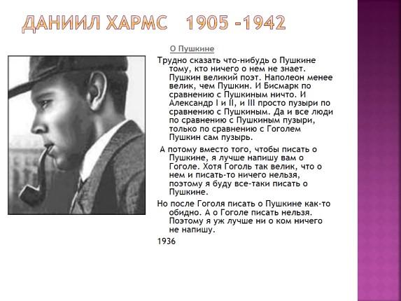 о знакомстве гоголя с пушкиным