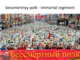 Bessmertnyy polk - immortal regiment, слайд 2