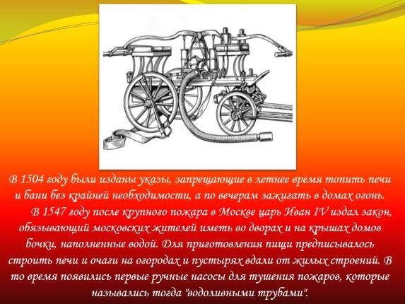 история создания и развития мчс россии презентация