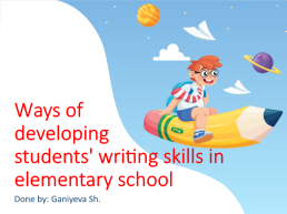 Ways of developing students' writing skills in elementary school