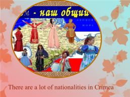 There are a lot of nationalities in crimea