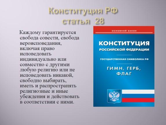 законодательство о свободе совести вероисповедания военнослужащих (многоголосый закадровый)