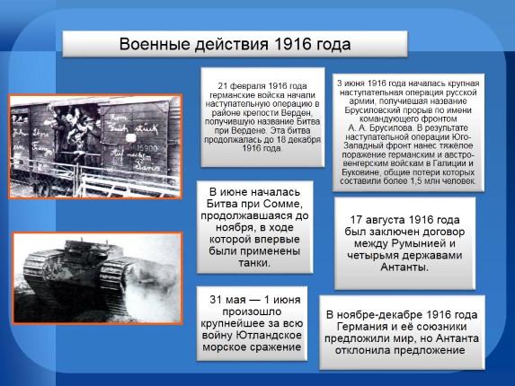 таблица ход военных действий русско-турецкой войны