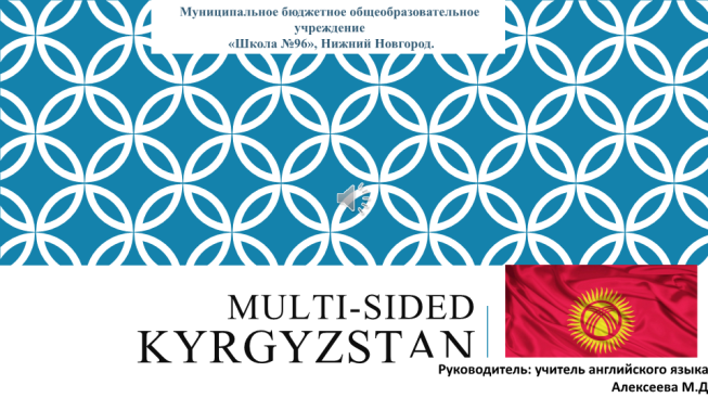 Multi-sided kyrgyzstan