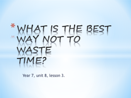 What is the best way not to waste time?
