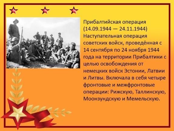 Сентябрь 1944 г