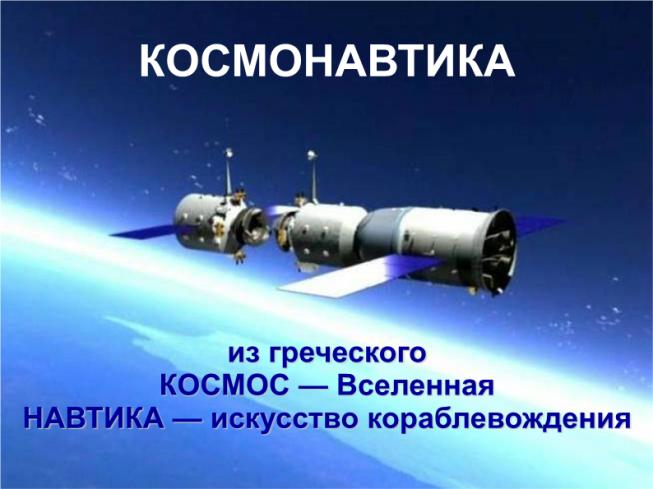 Презентация - Космонавтика