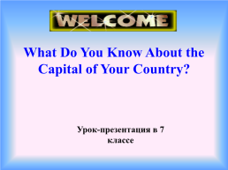 What do you know about the capital of your country?