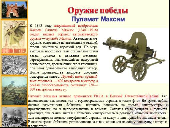 Контрольная работа Великая Отечественная война истоки ресурсы и  Оружия победы реферат Оружия победы реферат