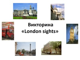 Викторина «London sights»