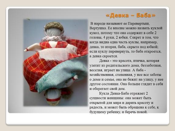 В подарок кукла стихи 57