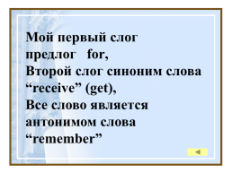 Learning english, слайд 6