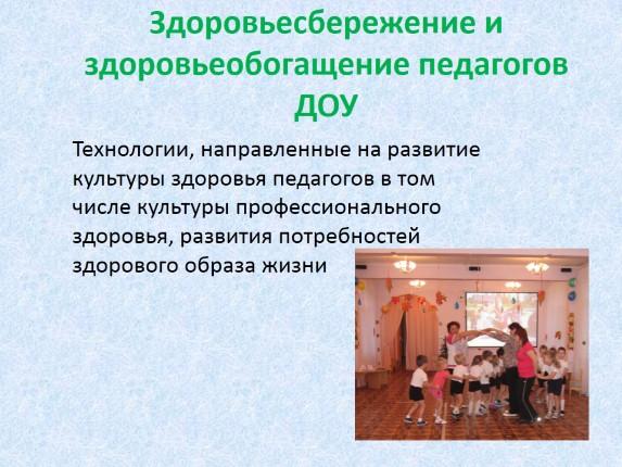мастер-класс для воспитателей доу триз - Портал для самоучек