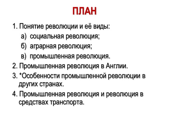 prezentatsiya-promishlennaya-revolyutsiya