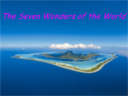The seven wonders of the world, слайд 1