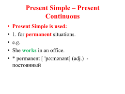 Present simple – present continuous, слайд 1