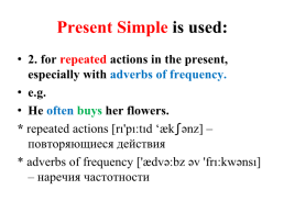 Present simple – present continuous, слайд 2