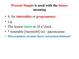 Present simple – present continuous, слайд 4