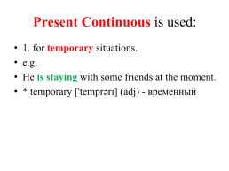 Present simple – present continuous, слайд 6