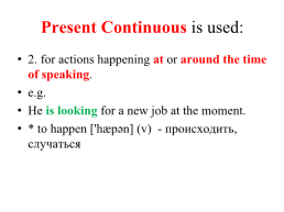 Present simple – present continuous, слайд 7