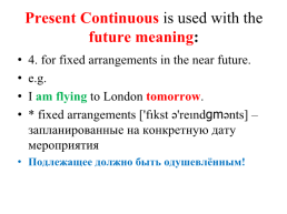 Present simple – present continuous, слайд 9