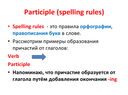 Participle (spelling rules