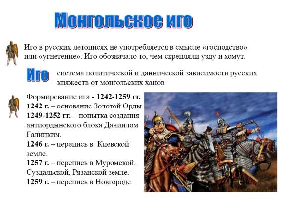 татаро монгольское иго миф или реальность Хинганском заповеднике Приамурья