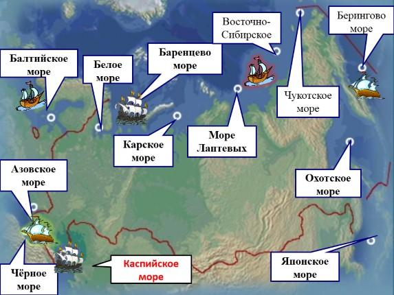Где в россии находятся моря