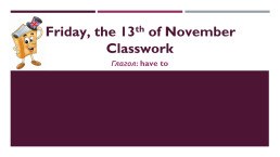 Friday, the 13th of november classwork. Глагол: have to