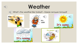 Weather. What's the weather like today? – Какая сегодня погода?