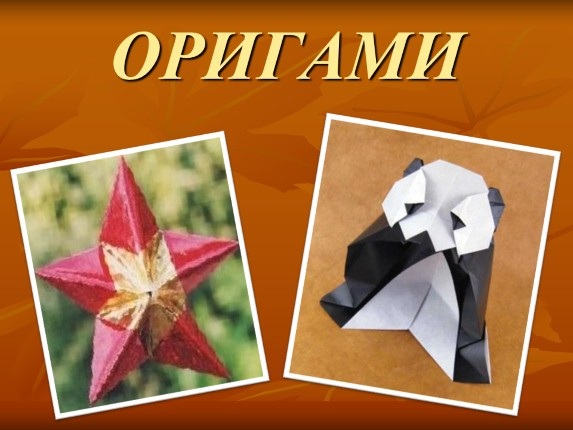 Что такое оригами ответы