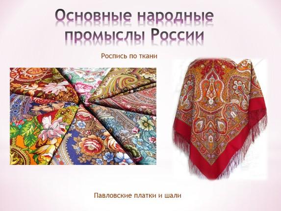 Назовите три вида росписи ткани