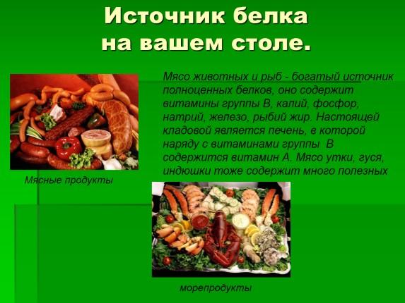 госпрограмма здоровое питание здоровье нации тяньши