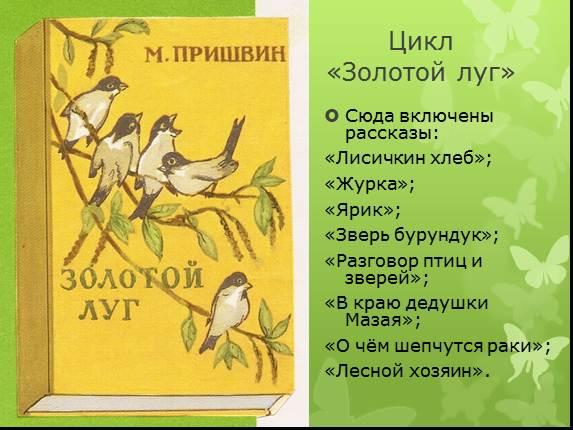 Презентация по литературе ммпришвин кладовая солнца (6 класс)