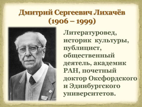 Учился дс лихачев сначала в гимназии человеколюбивого общества (1914 20131915), затем в гимназии и реальном училище ки