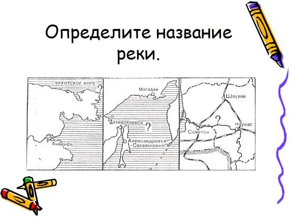 своего вопросы по занимательной географии Туле