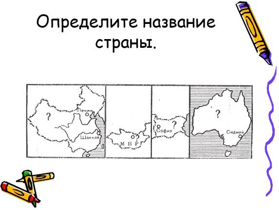 раздвижных механизмов вопросы по занимательной географии является