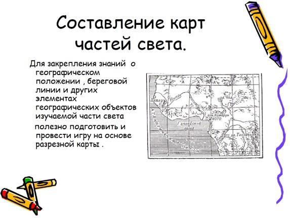 Солнца древних вопросы по занимательной географии открыть