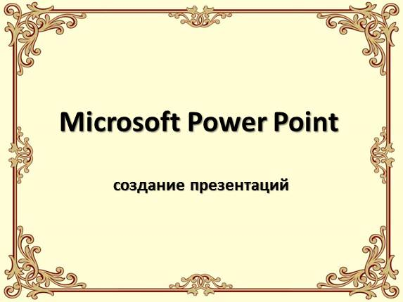 Создание презентации в Microsoft Power Point