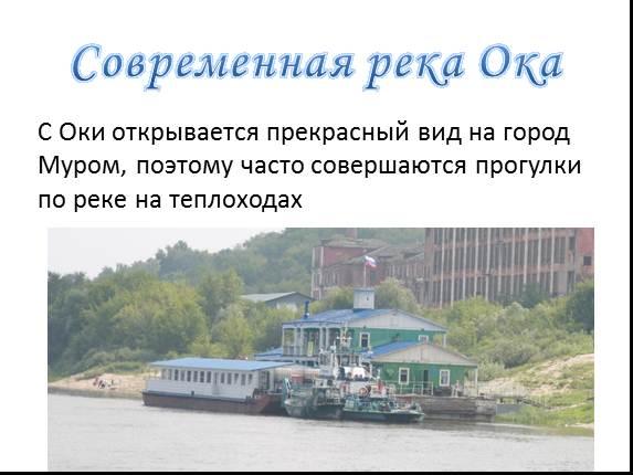 Исток Реки Ока Где Находится